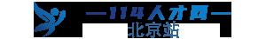 北京招聘网